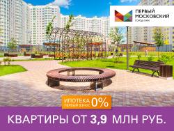 Город-парк «Первый Московский» Акция «Горячий Август»: скидки до 400 00